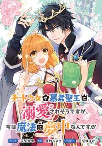 チート少女が暴君聖王に溺愛されそうですが、今は魔法に夢中なんです!!! 連載版 6巻