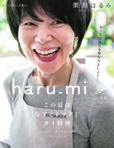 栗原はるみ haru_mi 2020年7月号