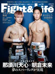 Fight&Life(ファイト&ライフ) 2020年8月号