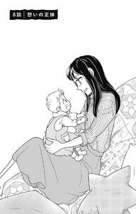 【無料連載】理想の家族のつくり方 第15話 電子書籍版