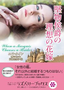 堅物侯爵の理想の花嫁 電子書籍版