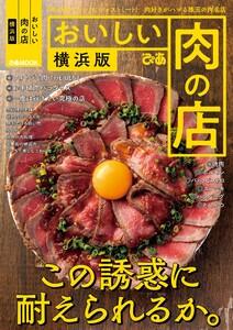 ぴあMOOK おいしい肉の店 横浜版 電子書籍版