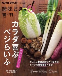 NHKテレビ 趣味どきっ!(水曜) カラダ喜ぶベジらいふ 秋冬コレクション2020年10月~11月 電子書籍版