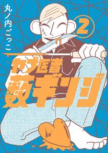ヤブ医者薮ギンジ (2) 電子書籍版