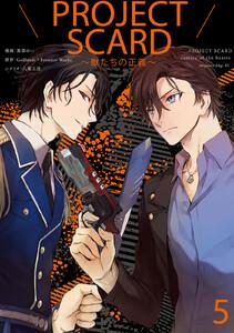 PROJECT SCARD ~獣たちの正義~ 分冊版
