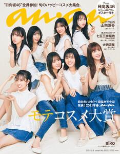anan (アンアン) 2021年 3月3日号 No.2239 [モテコスメ大賞]