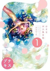 小さなお人魚日和 プチキス (1~5巻セット)