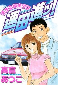 恋する爆走クン 速田進ッ!