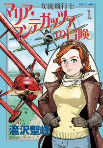 女流飛行士マリア・マンテガッツァの冒険 1巻