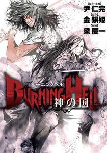 BURNING HELL 神の国 電子書籍版