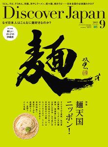 Discover Japan 2015年9月号