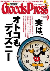 月刊GoodsPress(グッズプレス) 2015年9月号