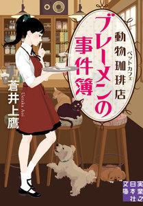 動物珈琲店(ペットカフェ)ブレーメンの事件簿