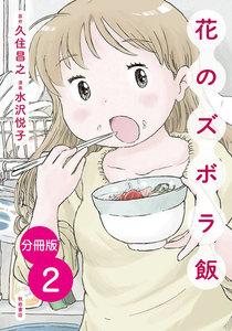 【分冊版】花のズボラ飯 2巻