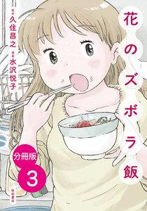 【分冊版】花のズボラ飯 3巻