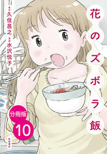 【分冊版】花のズボラ飯 10巻