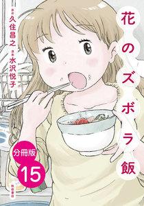 【分冊版】花のズボラ飯 15巻