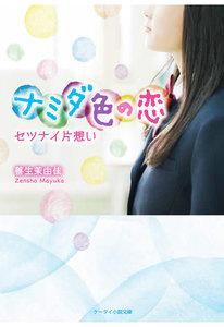 ナミダ色の恋~セツナイ片思い~
