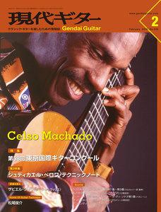 月刊現代ギター 2016年2月号 No.626