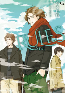 Rules 2nd 2巻
