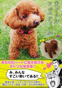 【無料】犬ドリルフェスティバル