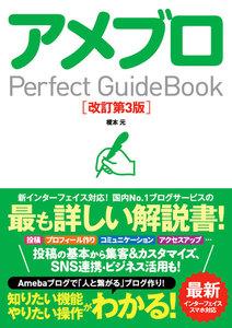 アメブロ Perfect GuideBook 改訂第3版