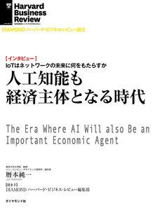 人工知能も経済主体となる時代(インタビュー)
