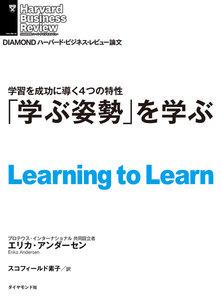 「学ぶ姿勢」を学ぶ