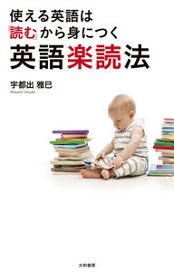 使える英語は「読む」から身につく 英語楽読法