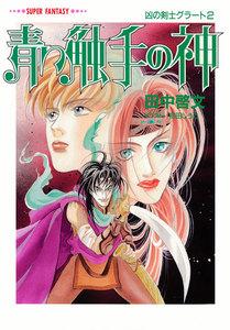 凶の剣士グラートシリーズ