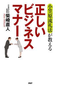 小笠原流礼法が教える 正しいビジネスマナー 電子書籍版