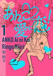 あんこ・愛に恋! (1) 電子書籍版