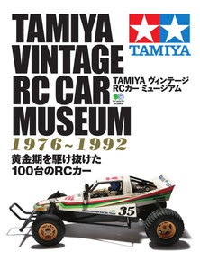 エイ出版社の書籍 TAMIYA ヴィンテージ RCカー ミュージアム