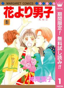 花より男子【期間限定無料】 1巻