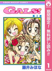 GALS!【期間限定無料】 1巻