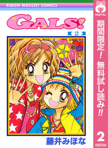 GALS!【期間限定無料】 2巻