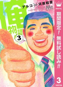 俺物語!!【期間限定無料】 3巻
