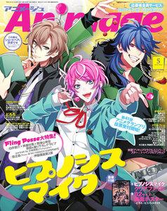 月刊アニメージュ 2019年5月号(4月10日発売)
