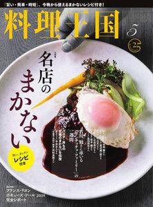 料理王国 5月号(297号) 電子書籍版