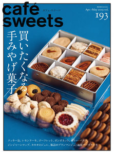 cafe-sweets(カフェスイーツ) vol.193