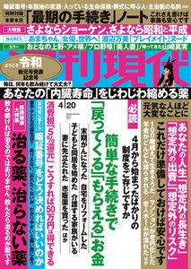 週刊現代 2019年4月20日号(4月8日発売)