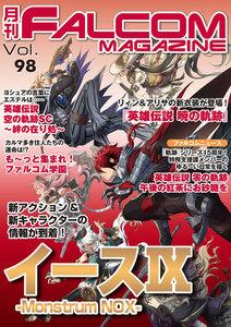 月刊ファルコムマガジン Vol.98 電子書籍版