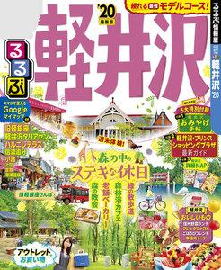るるぶ軽井沢'20