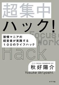 超集中ハック! 習慣マニアの経営者が実践する100のライフハック 電子書籍版