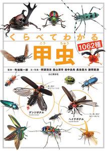 くらべてわかる甲虫1062種