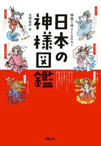 神様と仲よくなれる!日本の神様図鑑 電子書籍版
