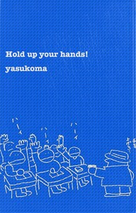 hold up your hands! 電子書籍版