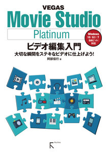 Movie Studio Platinum ビデオ編集入門