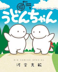 うどんちゃん (1) 電子書籍版