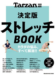 Tarzan特別編集 決定版ストレッチBOOK